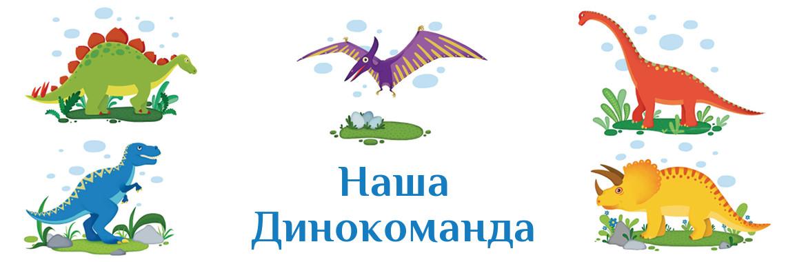 Наши Динозавры